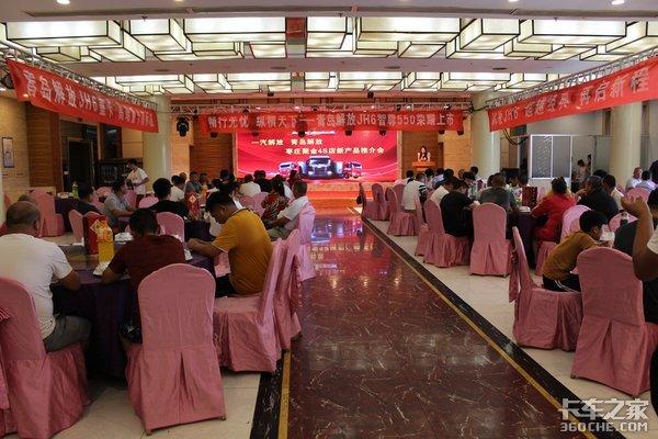 枣庄聚金隆重举办青岛解放JH6智尊550牵引车推介会