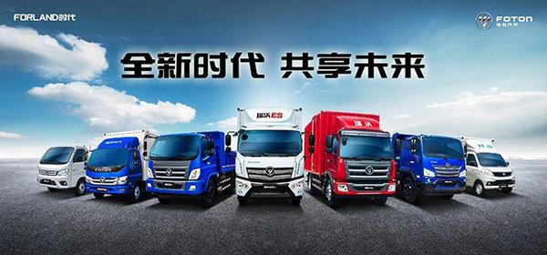 福田时代,中国物流商用车公众满意度五星品牌!!