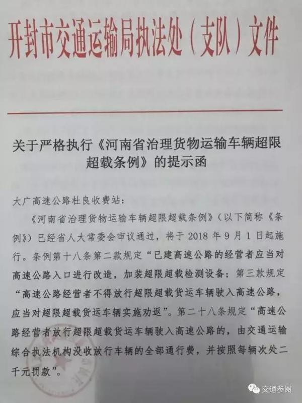 河南:杜良收费站放走超载货车被罚188.6万!