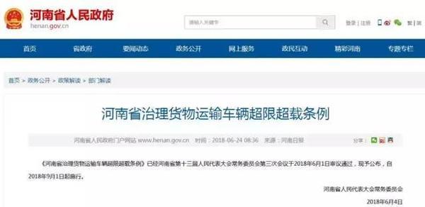 河南:避免费站放走超载货车被罚188.6万