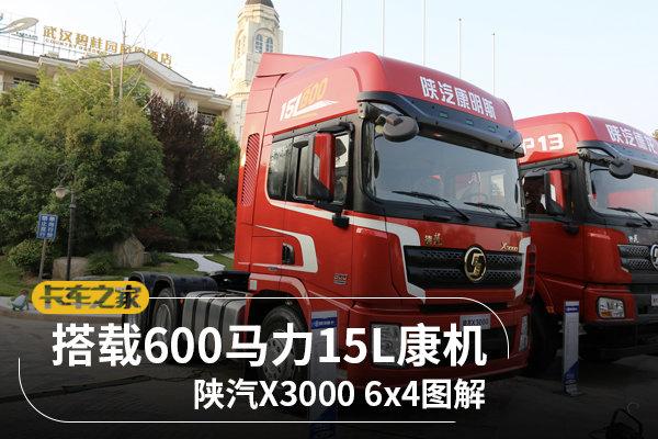 国内马力最大!搭载600马力15L康机陕汽X30006x4图解