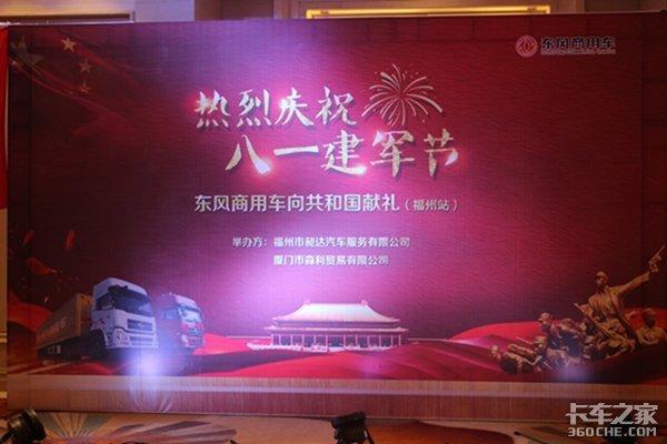 庆祝八一暨东风商用车献礼活动福州站
