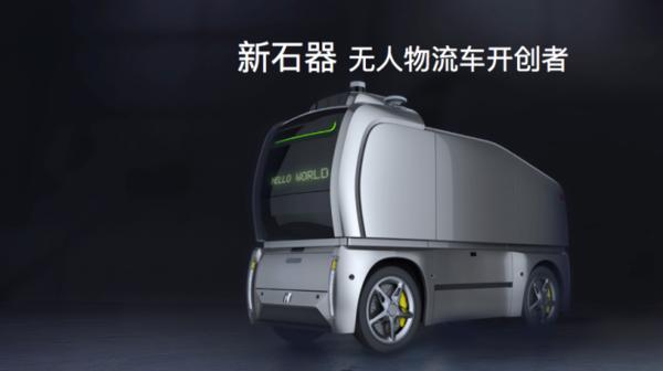 车和家SEV是如何'变身'新石器无人物流车的?