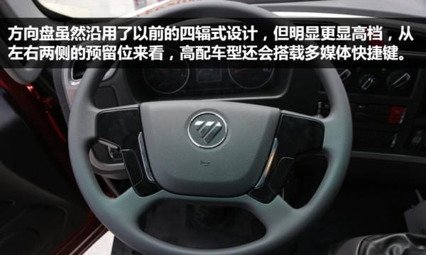 媒体评测|不输乘用车!图解福田瑞沃ES5中卡
