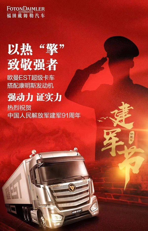 八一建军节,今天大家很团结卡车企业纷纷送来了祝福