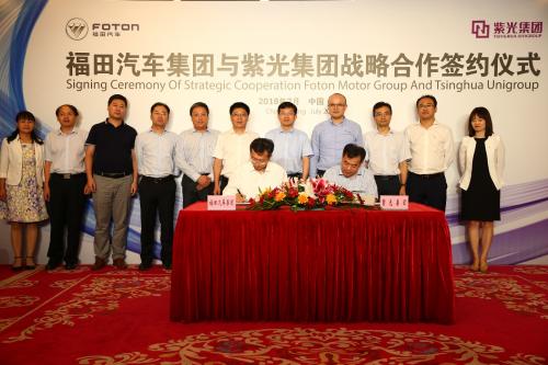 福田汽车与紫光集团签署战略合作协议
