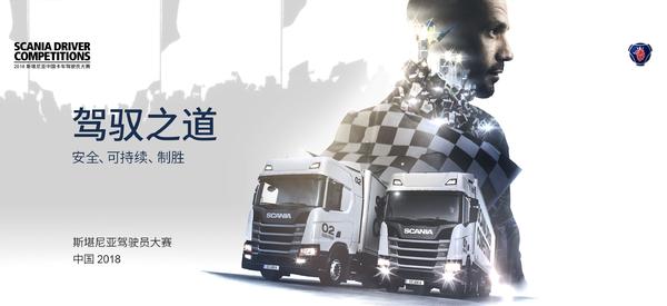 50强出炉决赛在即2018斯堪尼亚中国卡车驾驶员大赛预选赛成绩揭晓