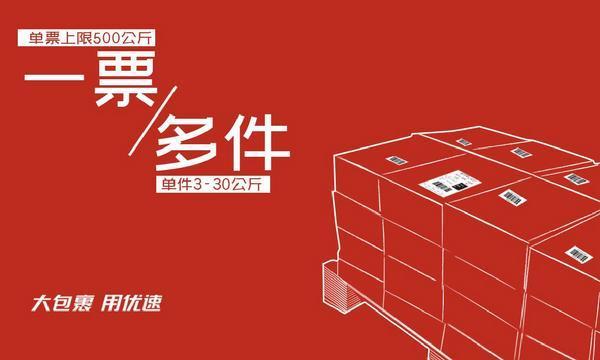优速330大包裹快递单票升级至500公斤一票多件切割快运市场