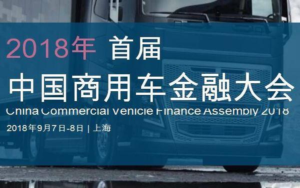 共商行业发展大计!首届中国商用车金融大会将在上海启幕