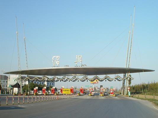 浙江首套高速公路'入口征信'系统在绍兴11个高速收费站启用