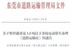东莞暂停1.5吨以下货车办理道路运输证