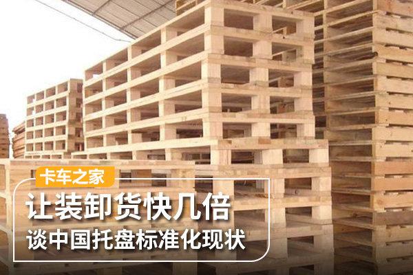 让装卸货快几倍谈中国托盘标准化现状