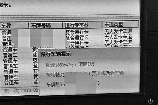 绍兴市11个收费站启用全省首套'入口征信'系统