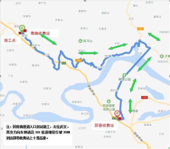 福银高速青曲收费站入口封闭25天请绕行