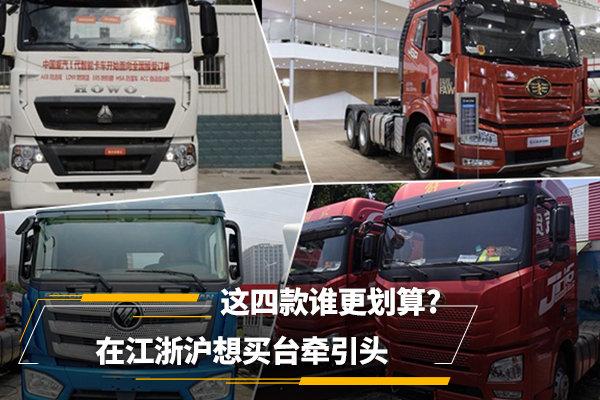 在江浙沪想买台牵引头这四款谁更划算?