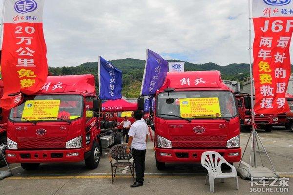 解放轻卡J6F长换油产品大型团购促销会
