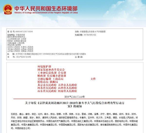 卡车周爆:年底前京津冀港口禁货车运煤