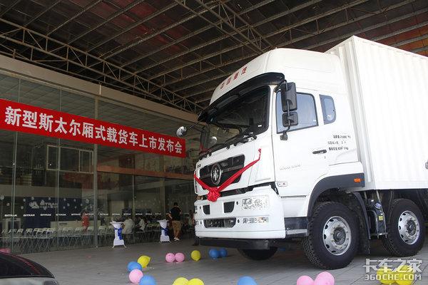 新斯太尔厢车广州上市,配置高端受物流用户追捧