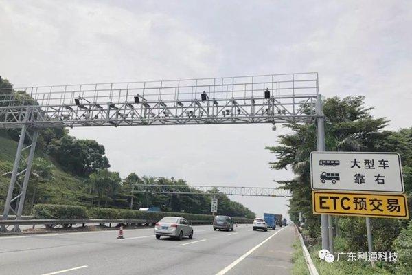 广东:首条高速公路主线ETC自由流开通