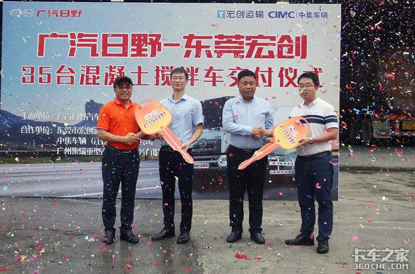 合作7年再创新高广汽日野向东莞宏创交付35台搅拌车