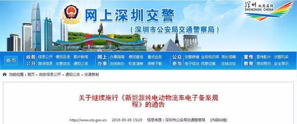 深圳交警发布电动物流车电子备案规程8月16日执行优惠通行政策