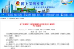 深圳:8月16日起��游锪鬈���惠通行