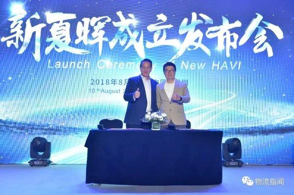 新夏晖公司正式宣布成立,携手顺丰树立冷链物流新标杆