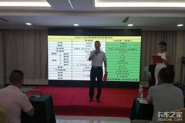 临沂世鼎隆重举办中国首款高速重载轻卡奥铃CTS上市推广会