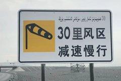 卡友请注意 新疆三十里风区11级大风!