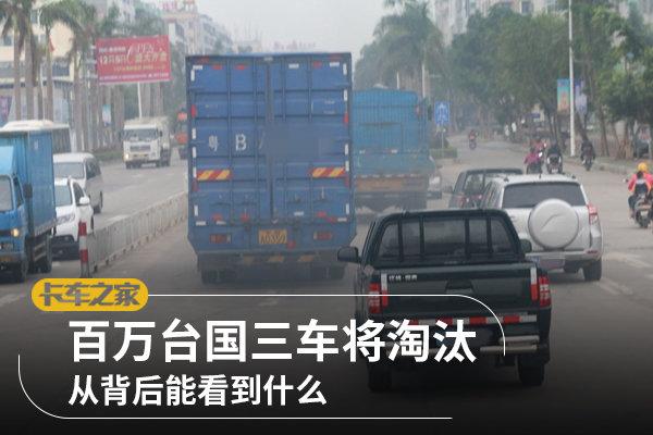 百万台国三柴油车辆面临淘汰:我们能从这背后看到什么?