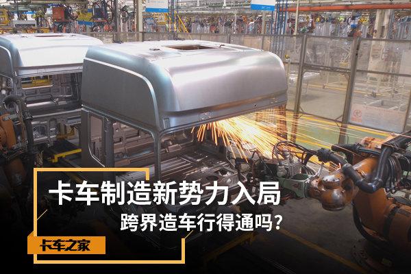 卡车制造新势力入局PPT造车在商用车圈行得通吗?