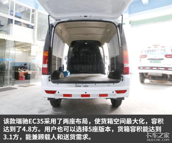 貨箱4.8方續航240km實拍瑞馳電動微面