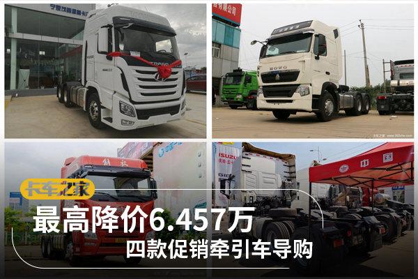 最高降价6.457万解放JH6售价仅34.8万四款6x4国五牵引车导购