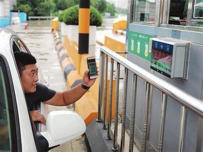 出车不用带现金辽宁高速公路移动支付系统上线