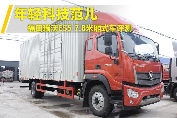 年轻科技范福田瑞沃ES57.8米厢车创业首选