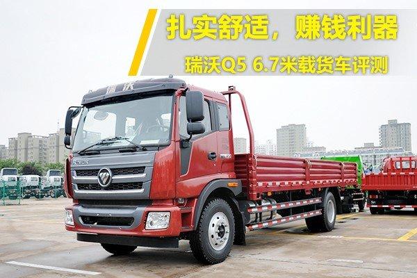 扎实舒适赚钱利器福田瑞沃Q56.7米载货车评测