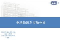 中汽中心: 2018年��游锪鬈�市�龇治�