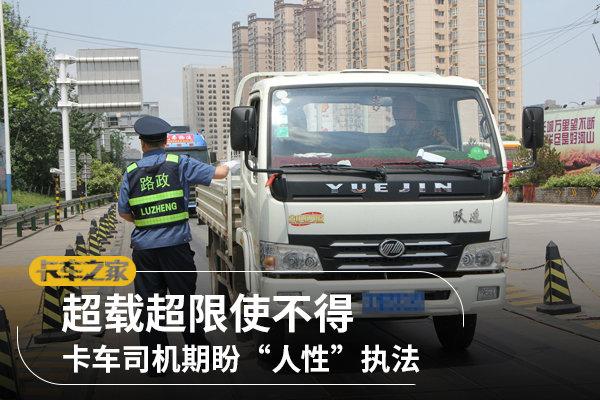 """超载超限确实使不得,卡车司机期盼""""人性""""执法"""