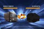 福田瑞沃ES3 重载车型大比拼之舒适篇!