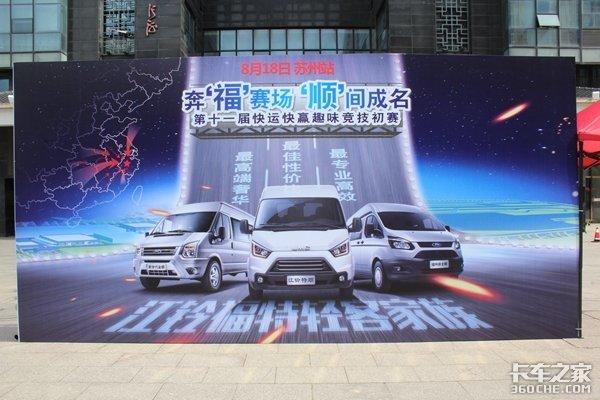 """奔福赛场顺间成名暨第11届""""快运快赢""""趣味竞技初级赛苏州站"""