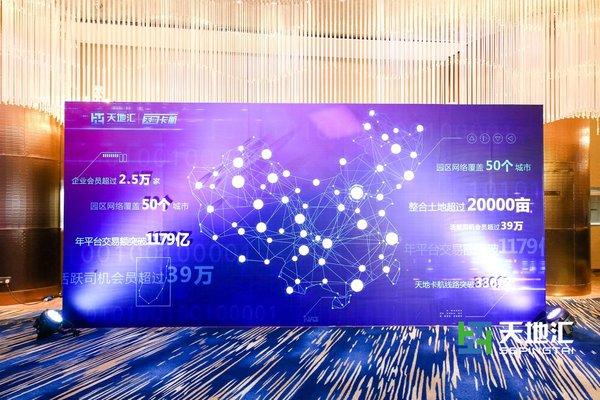 5周年现场!50亿基金!天地汇与维龙集团设立物流产业基金
