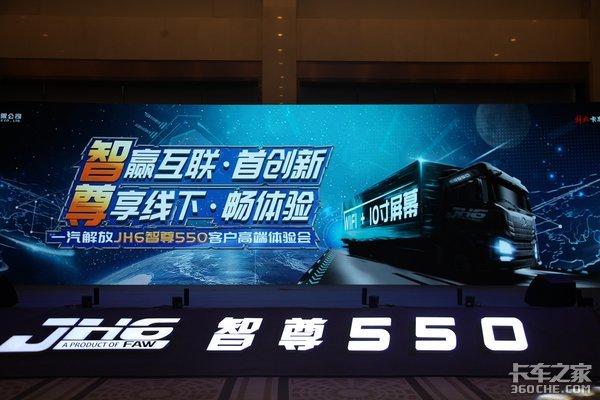 """""""智尊无敌""""让用户更爽JH6智尊版550初心不改"""