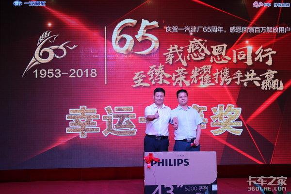 东莞永强818购车节暨解放建厂65周年庆圆满成功