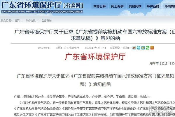 针对轻型汽车广东省提前实施国六标准