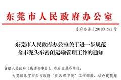 东莞:9月起禁止非全密闭式泥头车上路