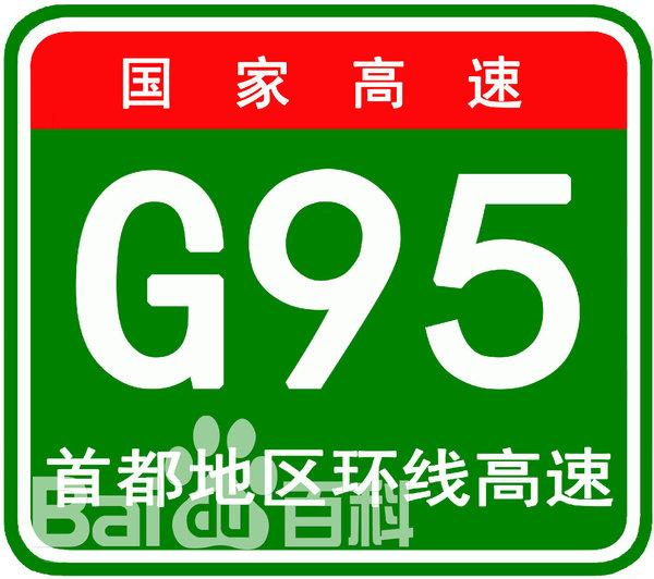 """北京""""七环""""今天全线通车,全长940公里"""