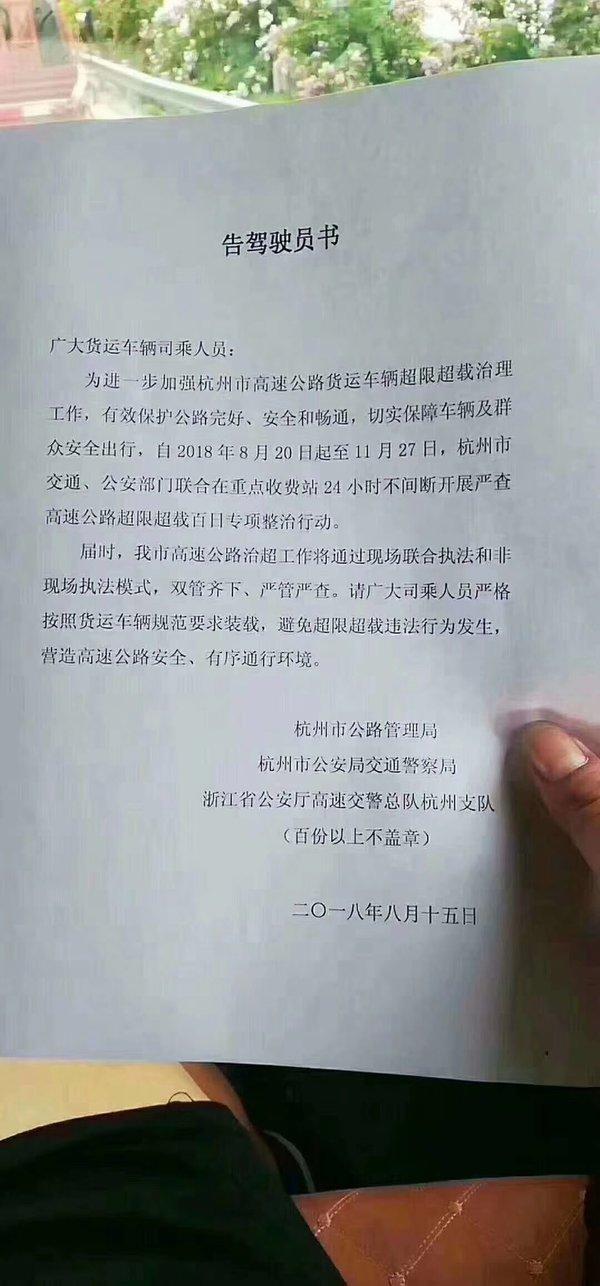 卡友请注意!杭州百日治超今天开始,交警路政24小时联合执法!