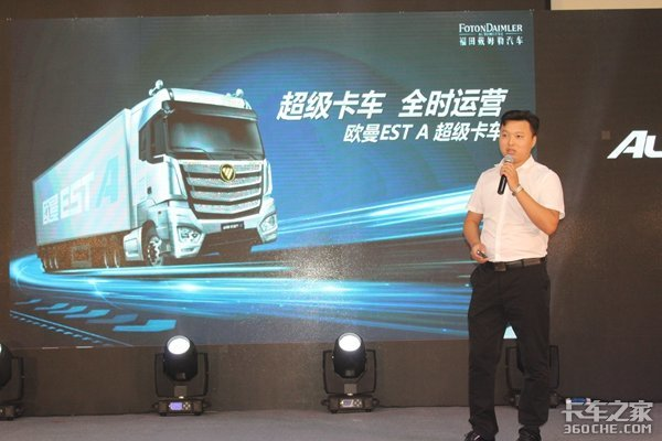 干线专家福田欧曼EST-A超级卡车新品发布会上海站收获148台