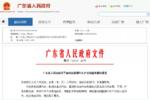 广东省政府发文 全领域力推新能源汽车