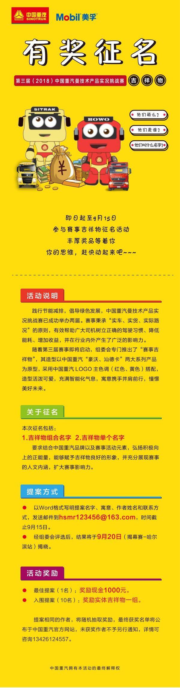 """中国重汽赛事吉祥物征名""""海报文案"""""""